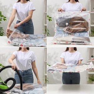 5539136_Вакуумный пакет для хранения вещей «Помада», 70?100 см