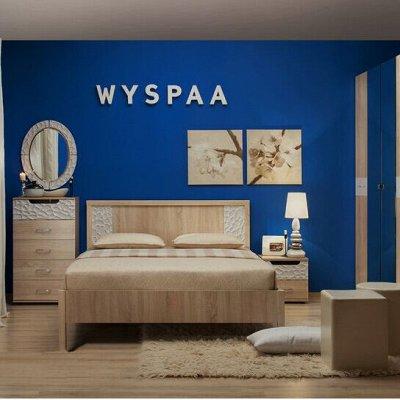 Классический и современный стиль. Мебель для каждого! — Спальня WYSPAA (Дуб Сонома) — Мебель