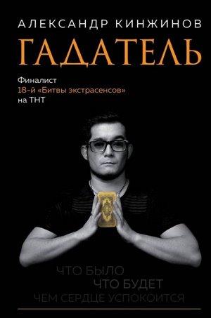 Александр Кинжинов Гадатель. Что было. Что будет. Чем сердце успокоится.