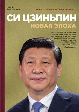 Тавровский Ю.В. Си Цзиньпин. Новая эпоха