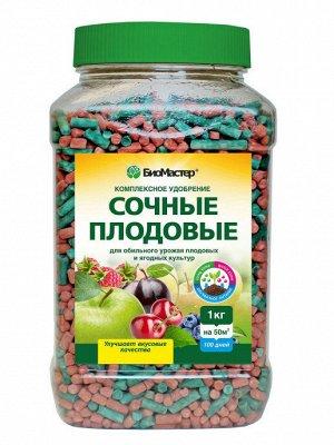 """""""БиоМастер - Сочные плодовые, комплексное минеральное удобрение"""", 1,2 кг"""