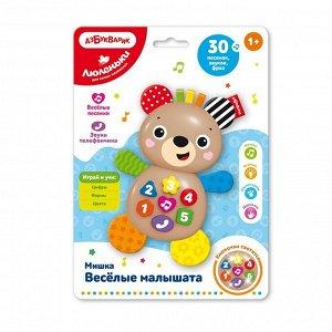 Музыкальная игрушка Азбукварик Люленьки Веселые малыши Мишка13