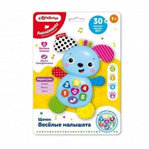 Музыкальная игрушка Азбукварик Люленьки Веселые малыши Щенок12