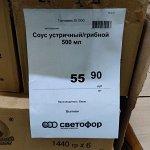 Соус соевый 500 мл