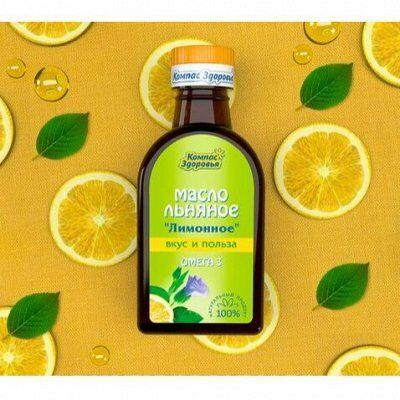 • Сибирские органические продукты • Новые супердобавки•   — Растительные масла — Растительные масла