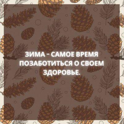 • Сибирские органические продукты • Новые супердобавки•   — Продукты для укрепления иммунитета — Продукты питания