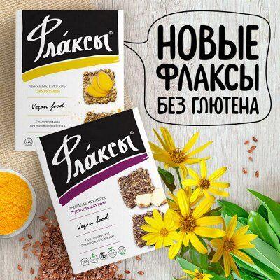 • Сибирские органические продукты • Новые супердобавки•   — Флаксы, Крекеры, Хлебцы. Сушки — Диетические продукты