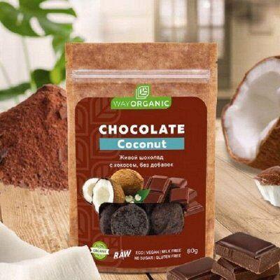 • Сибирские органические продукты • Новые супердобавки•   — Сладости и вкусности! — Шоколад