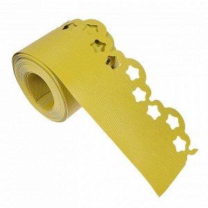 Лента бордюрная, 0.15 ? 9 м, толщина 1.2 мм, пластиковая, фигурная, жёлтая