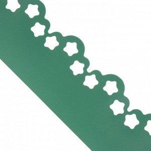 Лента бордюрная, 0.15 ? 9 м, толщина 1.2 мм, пластиковая, фигурная, зелёная