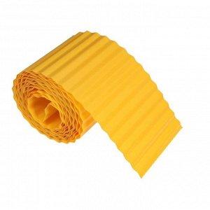 Лента бордюрная, 0.15 ? 9 м, толщина 0.6 мм, пластиковая, гофра, жёлтая