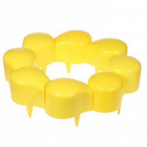 Ограждение декоративное, 12 ? 120 см, 8 секций, пластик, жёлтое, «Камень бордюрный»