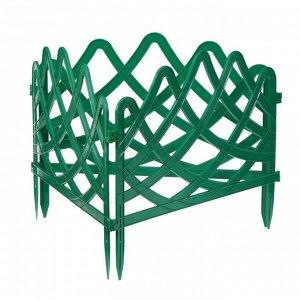 Ограждение декоративное, 37 ? 196 см, 4 секции, пластик, зелёное, «Волна»