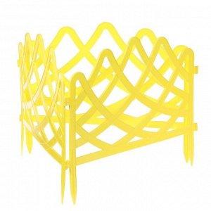 Ограждение декоративное, 37 ? 196 см, 4 секции, пластик, жёлтое, «Волна»