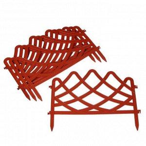 Ограждение декоративное, 37 ? 196 см, 4 секции, пластик, терракотовое, «Волна»