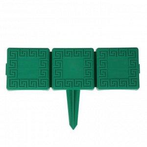 Ограждение декоративное, 20 ? 170 см, 5 секций, пластик, зелёное, «Бордюр»
