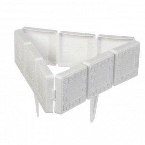 Ограждение декоративное, 20 ? 170 см, 5 секций, пластик, мраморное, «Бордюр»