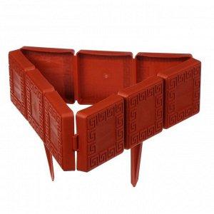 Ограждение декоративное, 20 ? 170 см, 5 секций, пластик, терракотовое, «Бордюр»