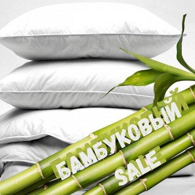 Бамбуковый Sale! -30% на классные подушки