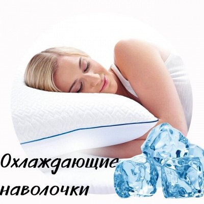 Всегда холодная подушка! Распродажа наволочек