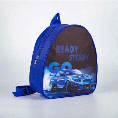 Галант-маркет! Огромный выбор для всей семьи — Детские рюкзаки — Мальчикам — Сумки и рюкзаки