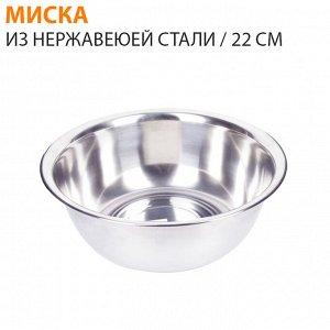 Миска из нержавеющей стали / 22 см