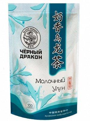 Чай молочный улун, 100 гр.
