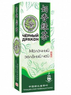Чай Черный Дракон Молочный зеленый чай 25 пак.