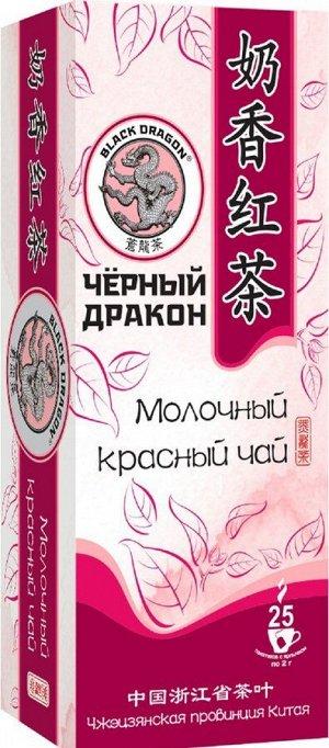 Чай Черный Дракон Молочный красный чай 25 пак.
