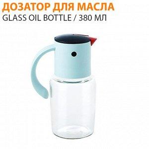 Дозатор для масла Glass Oil Bottle / 380 мл