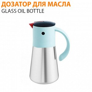 Дозатор для масла Glass Oil Bottle