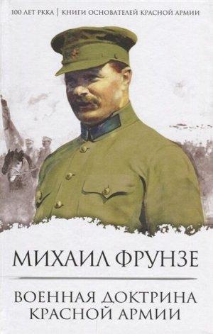 Фрунзе М.В. Военная доктрина Красной Армии