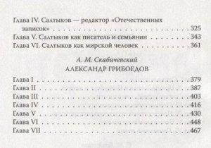 Анненская А.Н., Бриллиант С.М., Кривенко С.Н. Юмор — это серьезно. Гоголь, Крылов, Фонвизин, Салтыков-Щедрин и Грибоедов