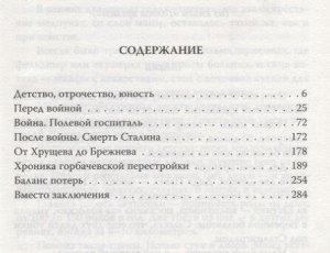 Амосов Н.М. От Сталина до Горбачева. Воспоминания хирурга о власти в СССР