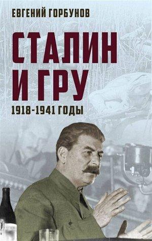 Горбунов Е.А. Сталин и ГРУ. 1918-1941 годы