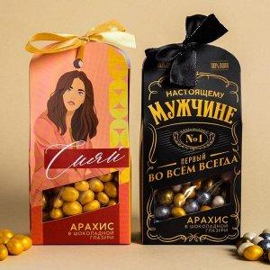 МИКС Арахис в шоколадной глазури, 100 гр.