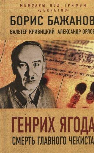 Бажанов Б.Г., Кривицкий В.Г., Орлов А.М. Генрих Ягода. Смерть главного чекиста