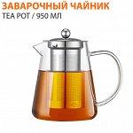 Заварочный чайник Tea Pot / 950 мл