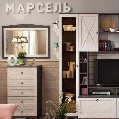 Классический и современный стиль. Мебель для каждого! — Гостиная Марсель — Мебель