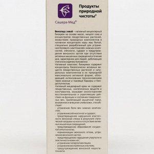 Крем натуральный для ног «Венолад» с ивой, 50 мл