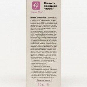 Крем натуральный для ног «Венолад» со зверобоем, 50 мл