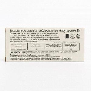 Элеутерококк П, 30 таблеток по 200 мг