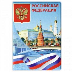 """Обложка для паспорта """"Российская Федерация"""""""