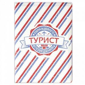 """Обложка для паспорта """"Турист образцового поведения"""""""