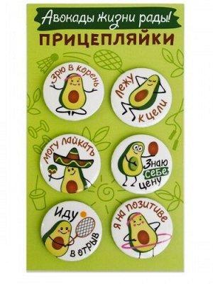 "Набор закатных значков (6шт) Прицепляйки ""Авокады жизни рады!"""