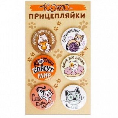 Всяко-разное)) — Наборы значков, деревянные значки, отражатели