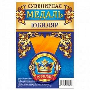 """Медаль закатная на ленте """"Юбиляр"""""""