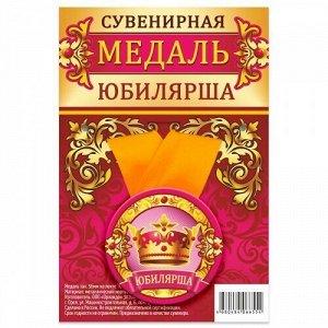 """Медаль закатная на ленте """"Юбилярша"""""""