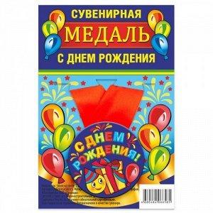 """Медаль закатная на ленте """"С Днем Рождения""""/смайл, синяя"""""""