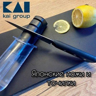Японские сковороды, кастрюли, ножи. В наличии — Японские ножи фирмы KAI (MADE IN JAPAN) — Ножи и разделочные доски